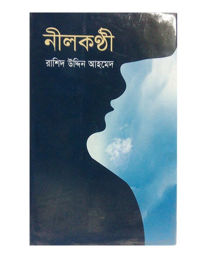 Neel Konthi by Rashid Uddin Ahmad