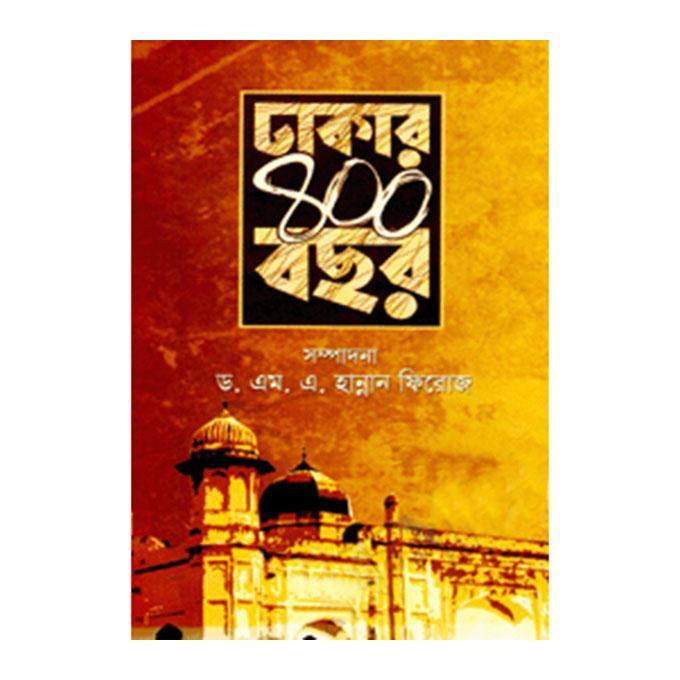 ঢাকার ৪০০ বছর - প্রফেসর ড. এম. এ. হান্নান ফিরোজ