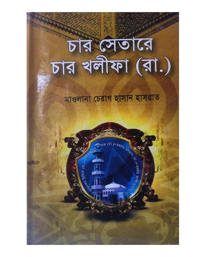 Char Setare Char Kholipha (Ra.) By Maulana Cerag Hasan Israt