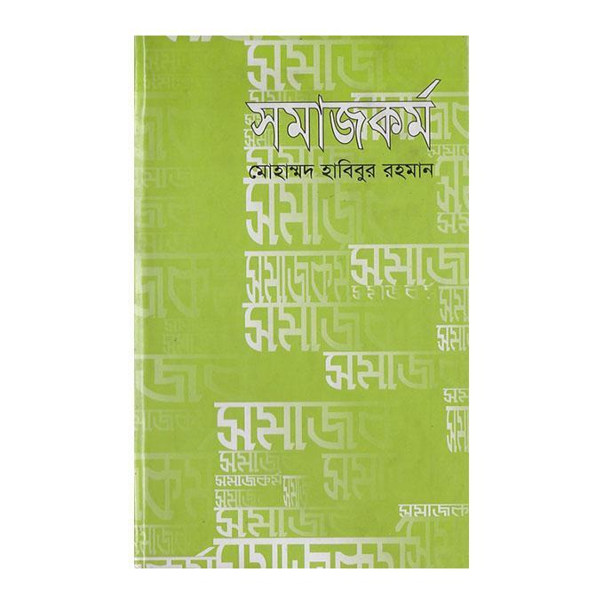 সমাজকর্ম: মোঃ হাবিবুর রহমান