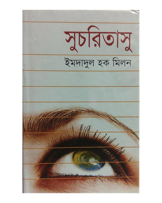 Suchoritasu by Imdadul Haque Milon