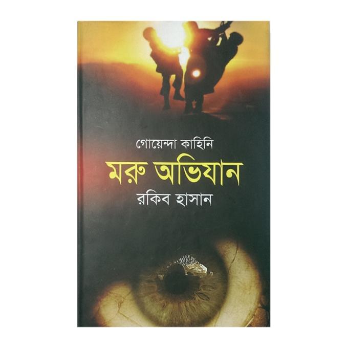 Goyenda Kahini Moru Ovijan by Rokib Hasan