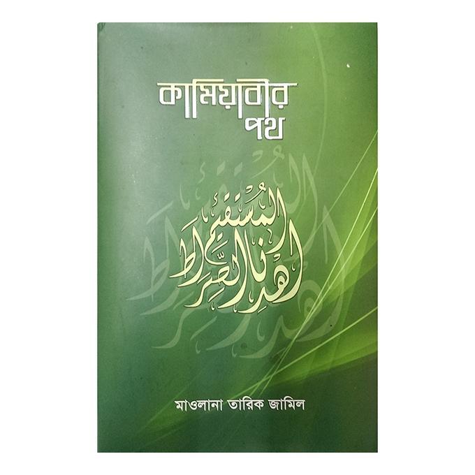 Kamyabir Poth by Mawlana Tarik Jamil