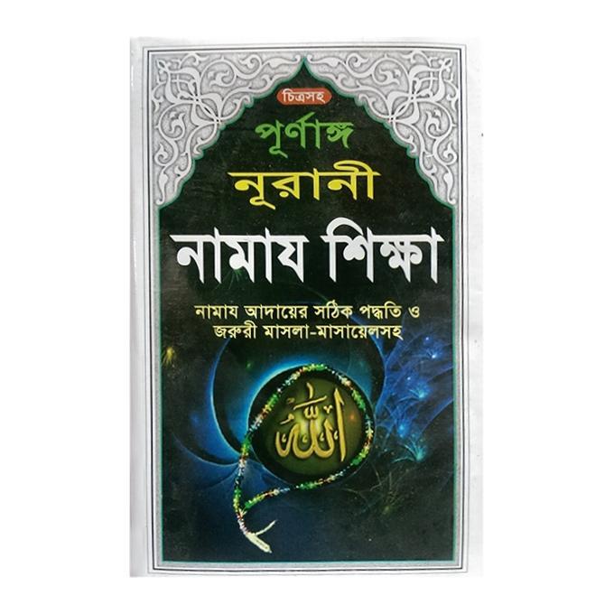 Sohi Bokhari Shorif (Prothom Theke Doshom Khondo Ekotre - Off-set) by Hazrat Mawlana Ashraf Ali Thanvi (R:)