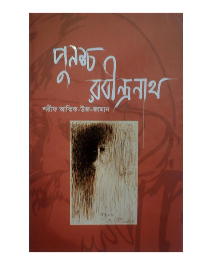 Opounoscho Rabindranath by Shorif Atik Uj Jaman