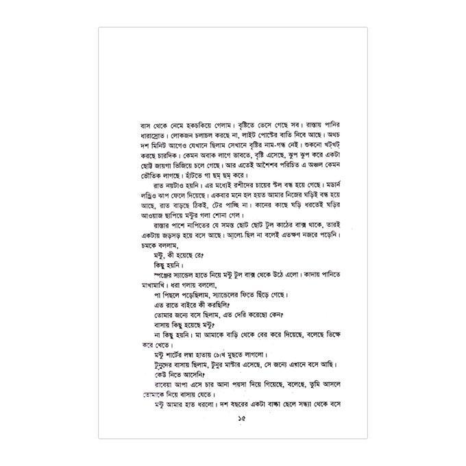 হুমায়ুন বিচিত্রা: হুমায়ূন আহমেদ