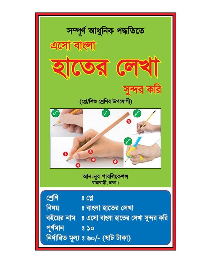 Eso Bangla Hater Lekha Sundor Kori