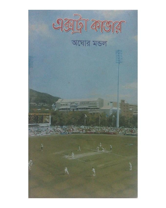 Extra Cover by Aghor Mondal