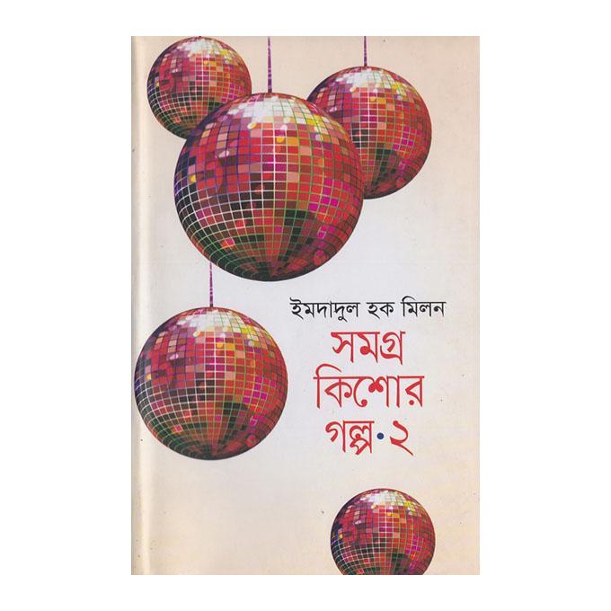 সমগ্র কিশোর গল্প-২: ইমদাদুল হক মিলন