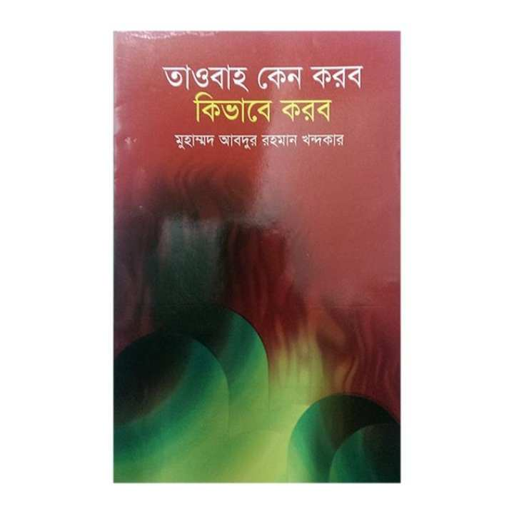 Tawbah Keno Korbo Kivabe Korbo by Muhammed Abdur Rahman Khondokar