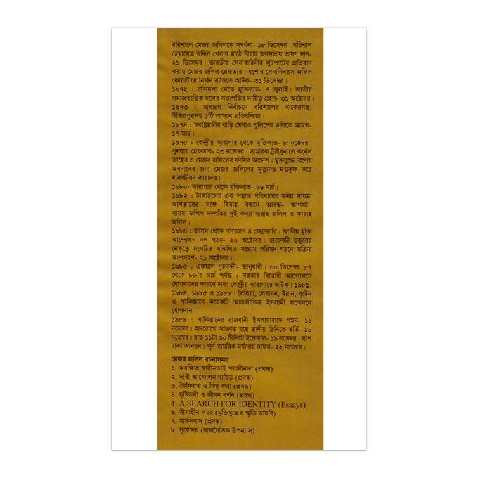 অরক্ষিত স্বাধীনতাই পরাধীনতা: মেজর (অব) এম এ জলিল