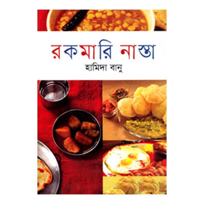 রকমারি নাস্তা - হামিদা বানু