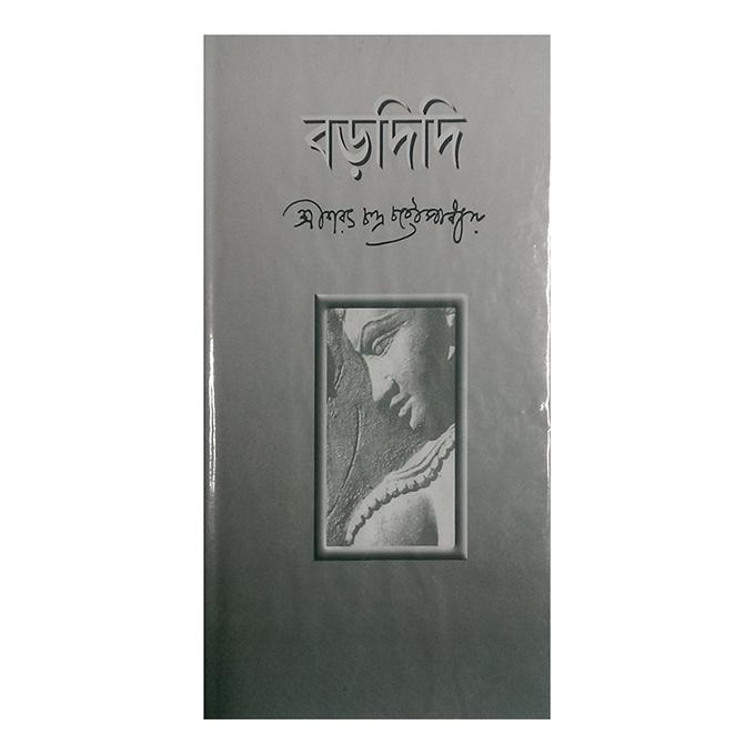বড় দিদি: শ্রী শরৎচন্দ্র চট্রোপ্যাধে
