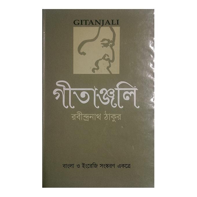 গীতাঞ্জলি: রবীন্দ্রনাথ ঠাকুর