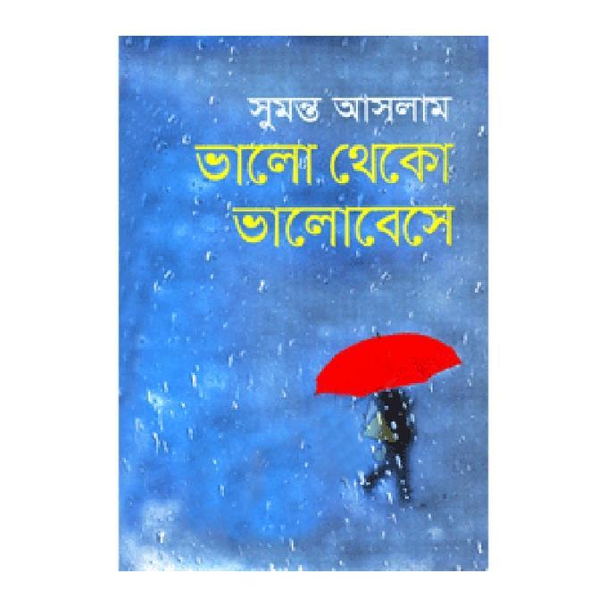 ভালো থেকো ভালোবেসে - সুমন্ত আসলাম
