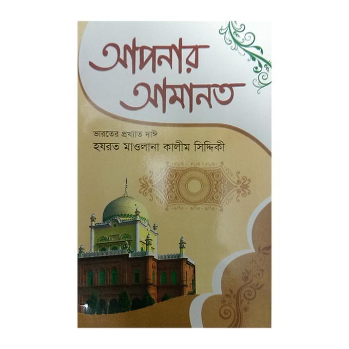 Apnar Amanat by Hazara Mawlana Kalim Siddiqi