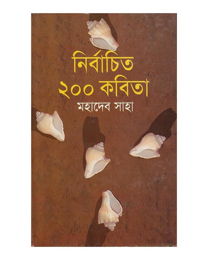 Nirbacito 200 Kobita by Mohadeb Saha