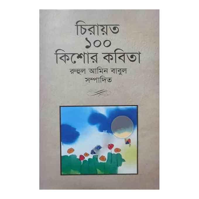 চিরায়ত ১০০ কিশোর কবিতা - সম্পাদনা:রুহুল আমিন বাবুল