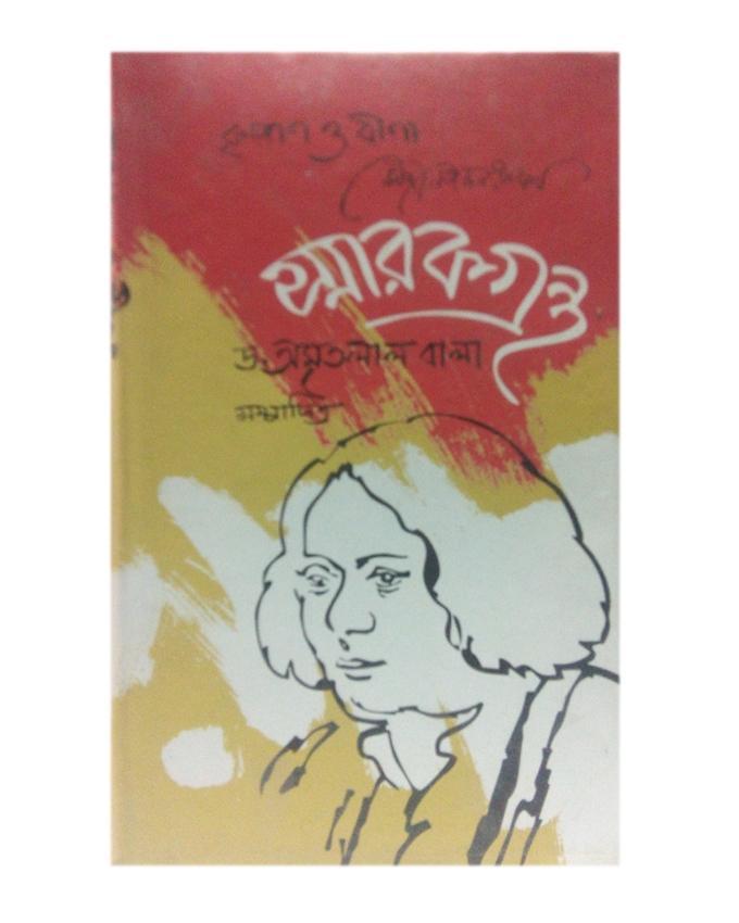 Kazi Nazrul Islamer Sharok Grontho by Dr. Ammritolal Bala