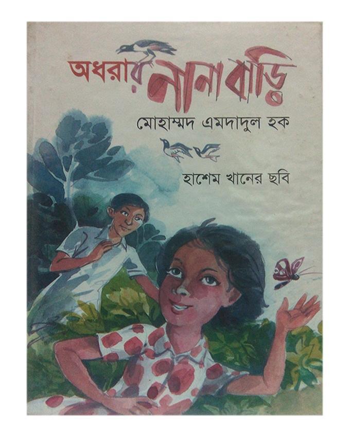 Adharar Nana Bari by Mohammad Emdadul Haque