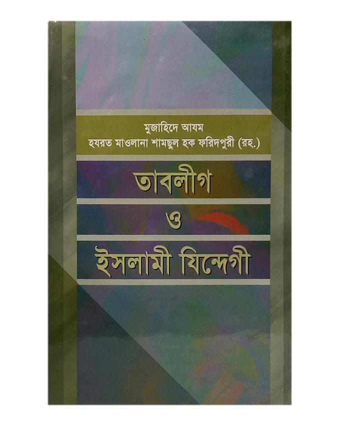 Tablig O Islamai Jindegi by Mujahide Ajom Allama Shamsul Hoq Foridpuri (R:)