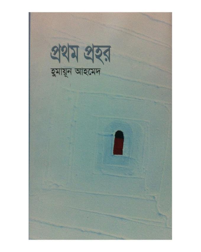 prothom prohor humayun ahmed