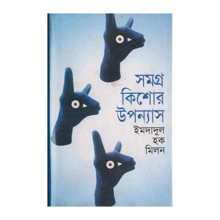 সমগ্র কিশোর উপন্যাস: ইমদাদুল হক মিলন