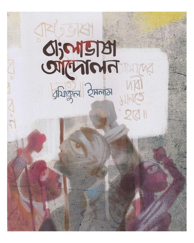 Bangla Vasha Andolon by Rofikul Islam