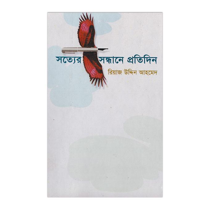 সত্যের সন্ধানে প্রতিদিন: রিয়াজ উদ্দিন আহমেদ