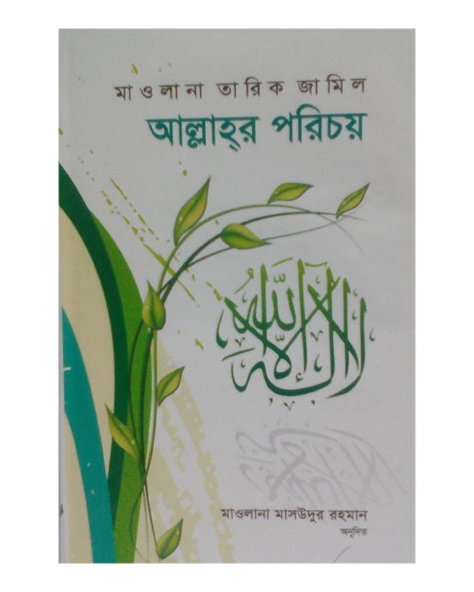 Allahor Porichoy by Mawlana Tarik Jamil