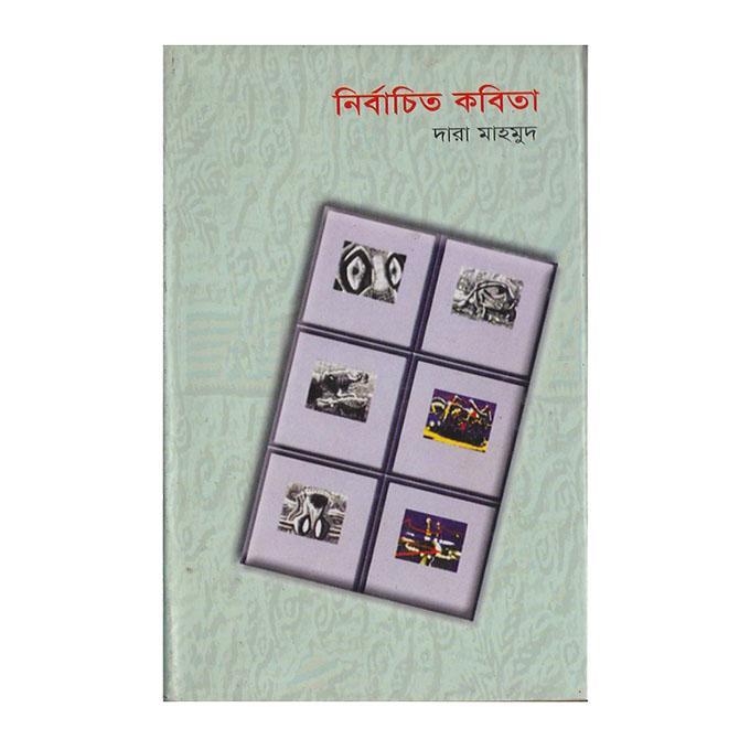নির্বাচিত কবিতা: দারা মাহমুদ