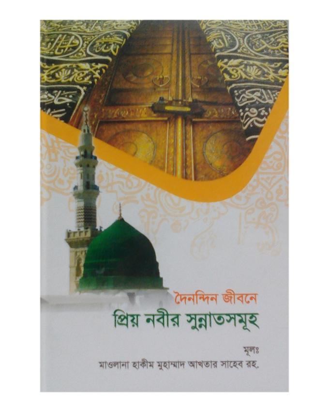 Doinondin Jibone Priyo Nobir Sunnat Somuho  by Mawlana Hakim Muhammed Akhtar Saheb (R:)