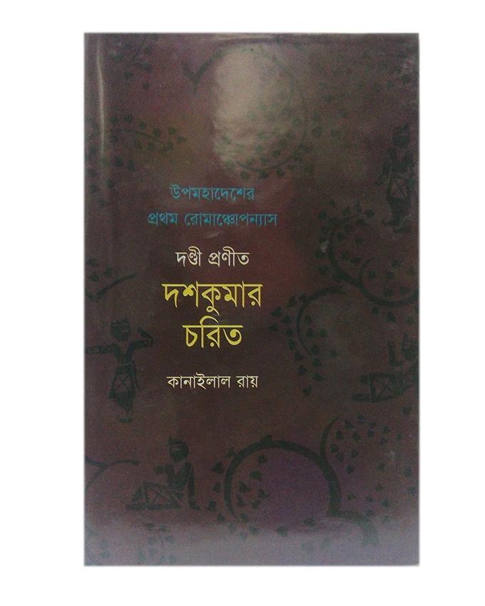 Dondi Pronito Dosh Kumar Chorit by Kanailal Roy