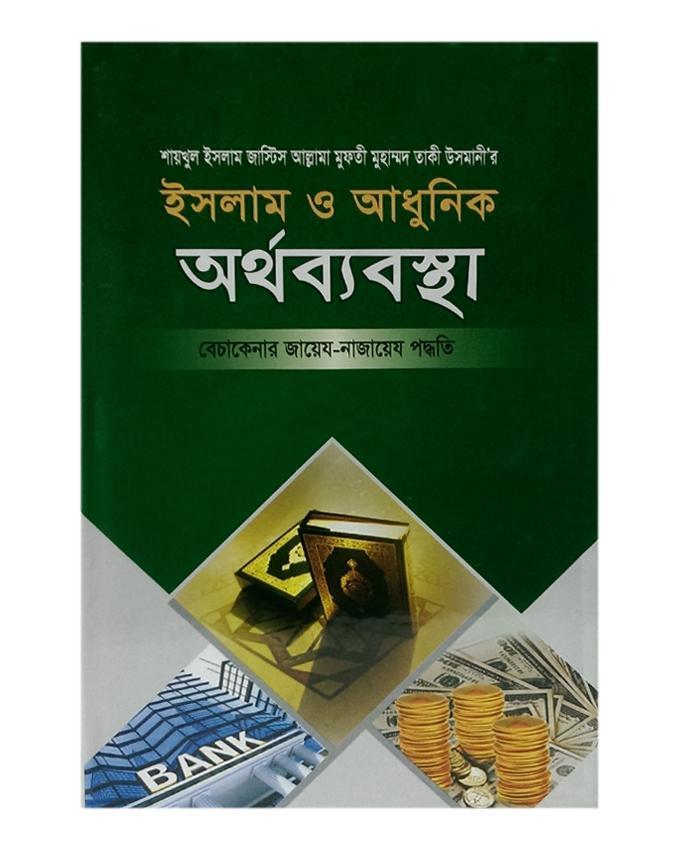 Islam O adhunik Ortho Bbebostha - 7 by Saikhul Islma Allama Mufti Muhammed Taki Usmani