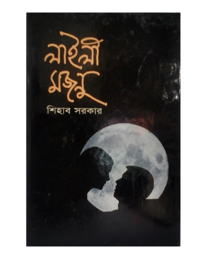 Laili Mojnu by Shihab Sarkar
