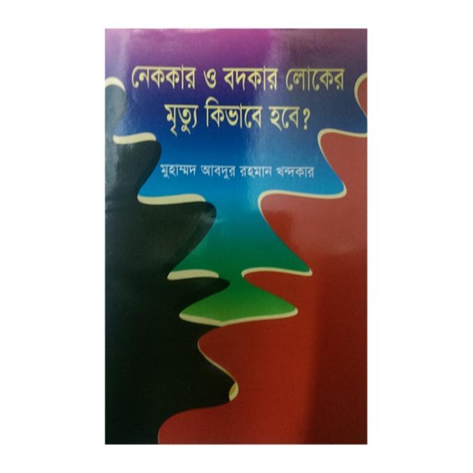 Nekkar O Bodkar Loker Mrittu Kivabe Hoy by Muhammed Abdur Rahman Khondokar
