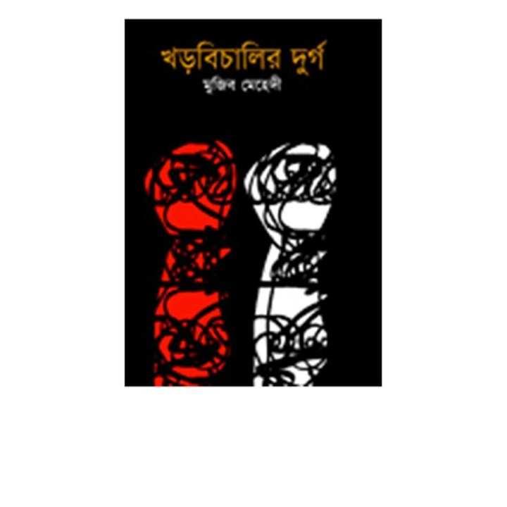 খড়বিচালির দুর্গ - মুজিব মেহদী