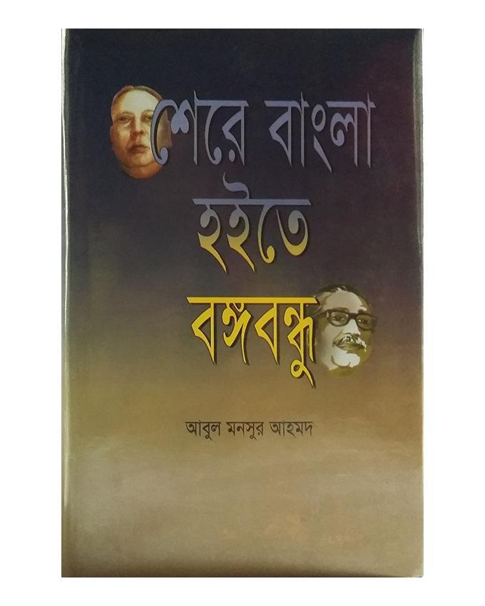 Shere Bangla Hoite Bongobundhu by Abul Mansur Ahmad