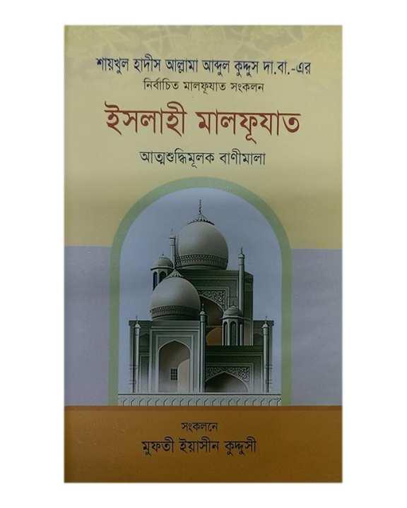 Islahi Malfujat by Saikhul Hadish Allama Abdul Kuddus (Da. Ba)