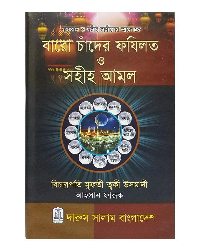 Baro Chader Fojilot O Sohi Amol by Bicharpoti Mufti Taki Usmani O Ahsan Faruk