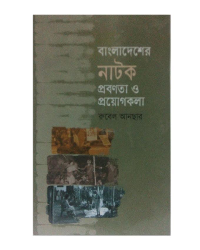 Bangladesher Natok Probonota O Proyog Kola by Rubel Ansar