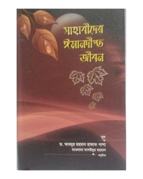 Sahabider Iman Dipto Jibon by Dr. Abdur Rahman Rafat Pasa O Mawlana Masudur Rahman