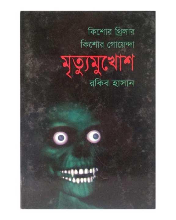 Mrittu Mukhosh by Rakib Hasan