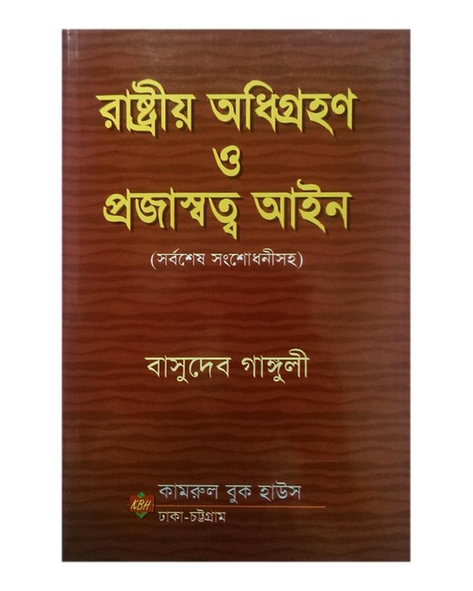 Rashtriya Adhikar o Projasatto Ain by Basudeb  Ganguly