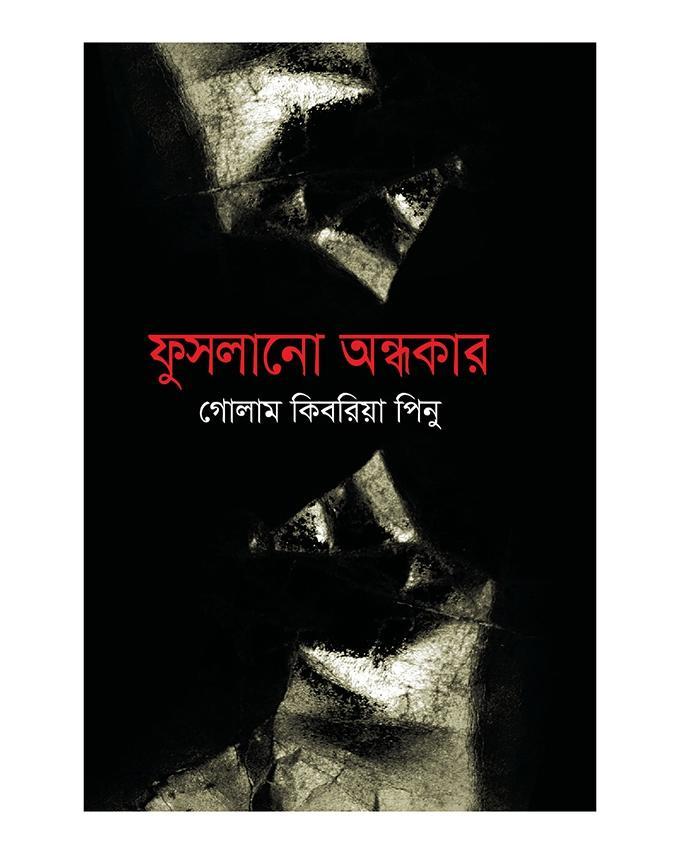 Fuslano Ondhokar by Golam Kibriya Pinu