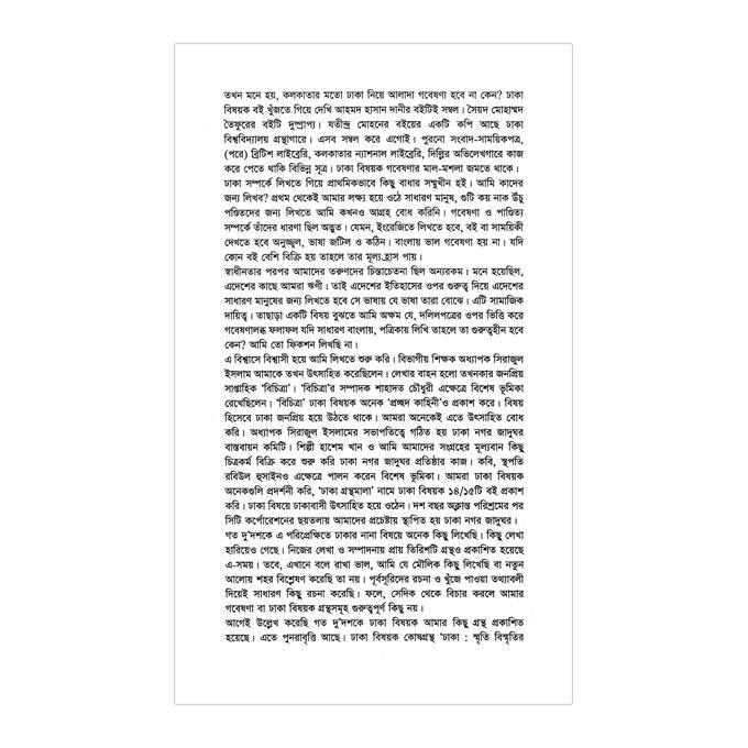 ঢাকা সমগ্র- ৩: মুনতাসির মামুন