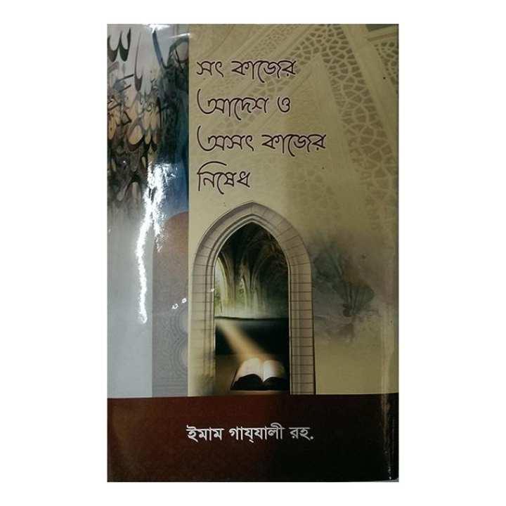 Sot Kajer Adesh O Osot Kajer Nished by Imam Ghazali (R:)