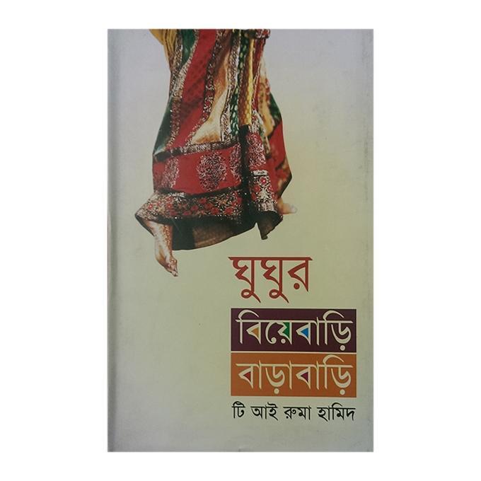 Gughur Biye Bari Barabari by T I Ruma Hamid