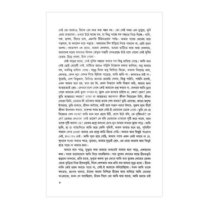 মনসুত্র: মাসুদা ভাট্টি