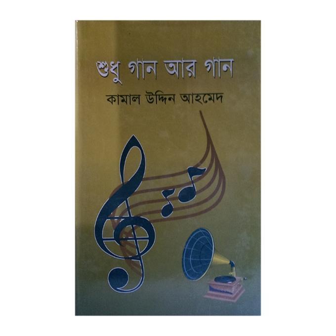 Shudhu Gaan Ar Gaan by Kamal Uddin Ahmed